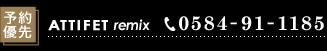 予約優先 ATTIFET remix 0584-91-1185